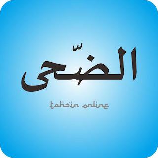 Hukum Tajwid Al Quran Surat Ad Dhuha Ayat 1 11 Lengkap