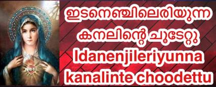 Idanenjil eriyunna kanalinte choodettu malayalam lyrics