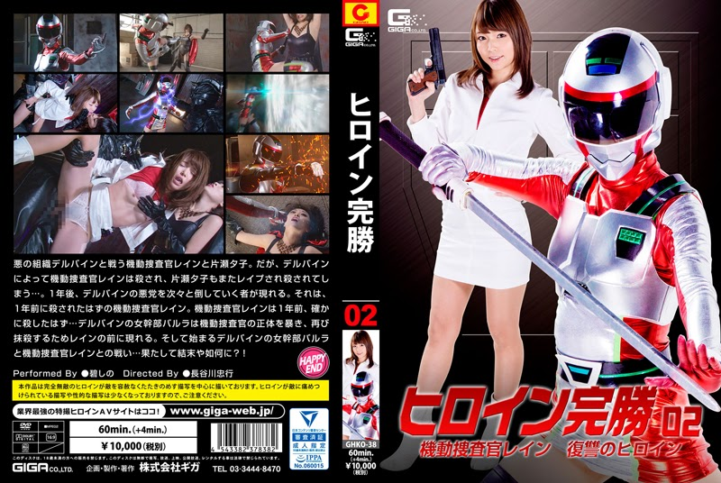 GHKO-38 Heroine Menyelesaikan Kemenangan -Investigator Rain Revenge of the Heroine-