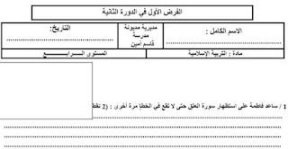 الفرض الأول الدورة الثانية التربية الإسلامية المستوى الرابع