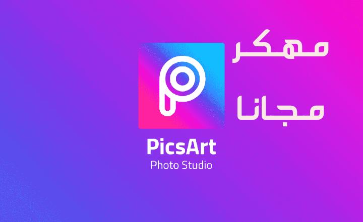 تحميل تطبيق بيكس ارت مهكر picsArt 2020 اخر اصدار v13.6.1 النسخة المدفوعة للاندرويد[premium mod apk ]