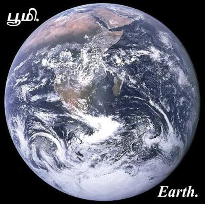 Earth_biodata