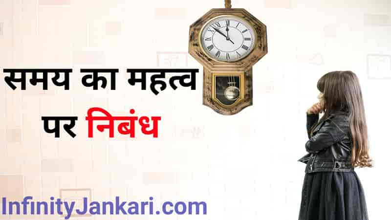 Samay Ka Mahatva Essay In Hindi