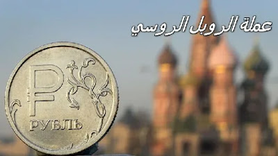 ما هو روبل روسي و كيف اربح الروبل من الانترنت موقع socpublic