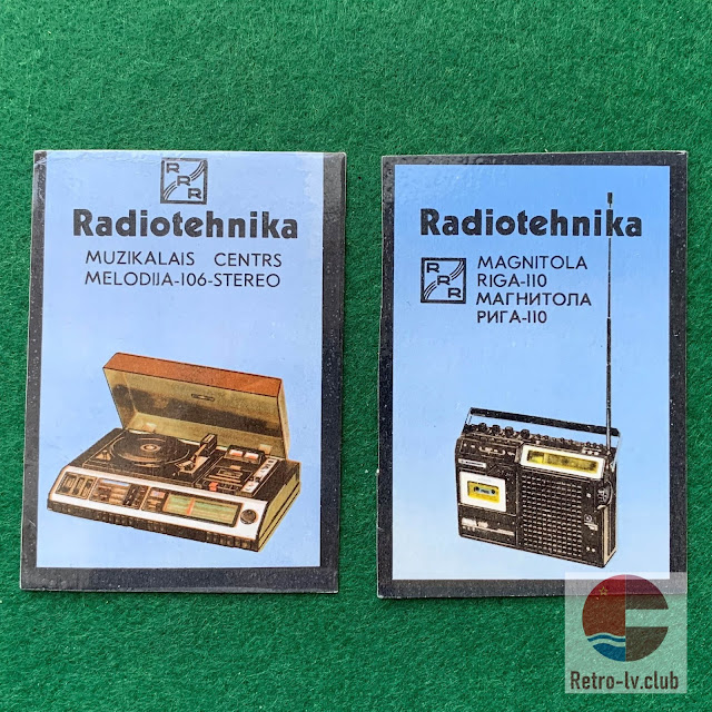 Радиолы магнитофоны Радиотехника РРР