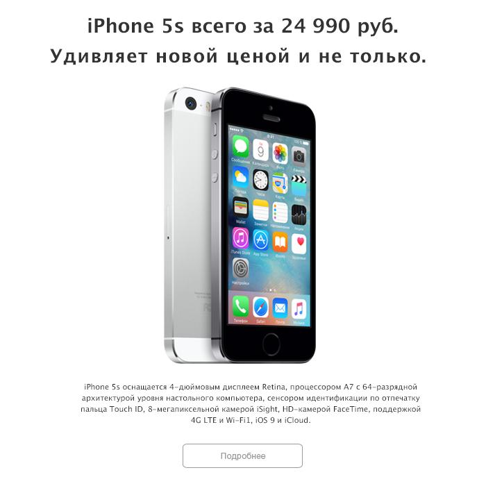 Смартфон Apple iPhone 5s удивляет новой ценой и не только!