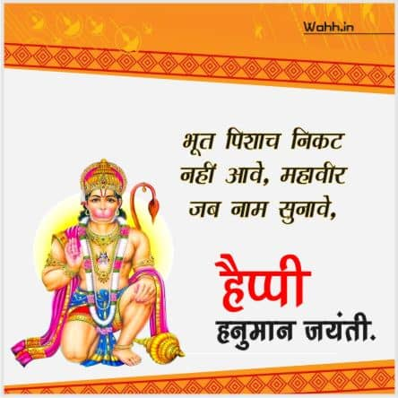 Hanuman Jayanti Wishes  For Whatsapp