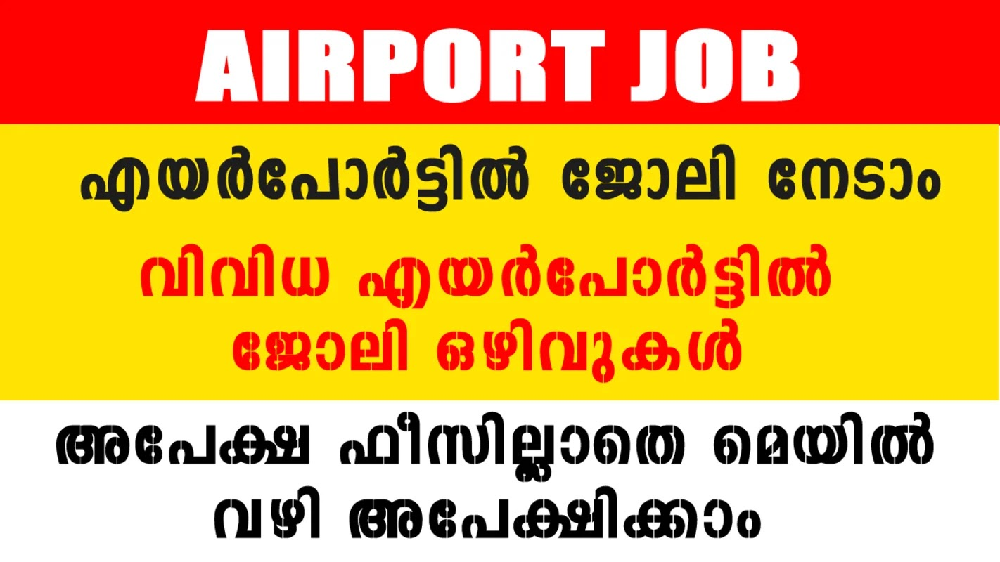 AIASL Air India Recruitment 2021 – Apply Online For Latest Vacancies