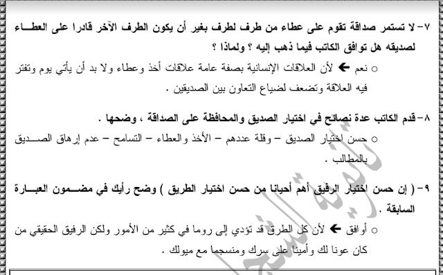 مذكرة عربية موضوع يا أصدقائي للصف العاشر ثانوية الشجاع بن الأسلم