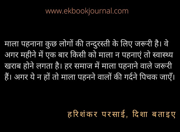 हरिशंकर परसाई quote