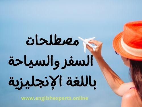 مصطلحات السفر والسياحة باللغة الإنجليزية