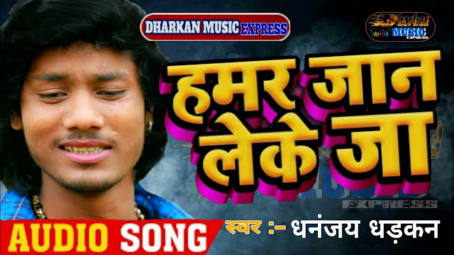 jaan ja taru ta ja hamar jaan leke ja mp3 download