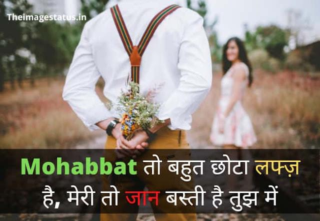 Romantic Status In Hindi For Girlfriend Image