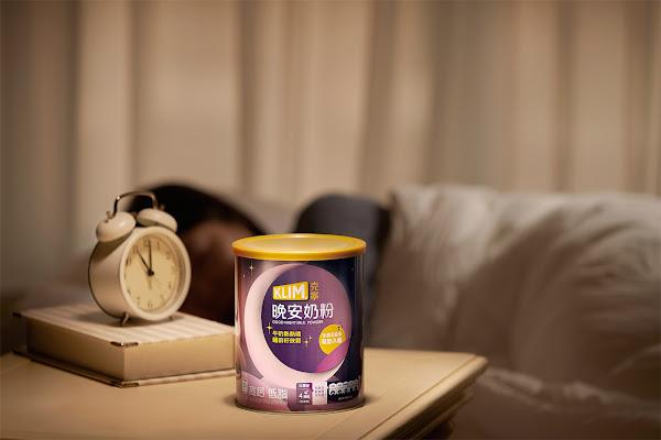 成人奶粉市占第一品牌克寧推出全新「晚安奶粉」