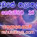 රාහු කාලය | ලග්න පලාපල 2020 | Rahu Kalaya 2020 |2020-11-26