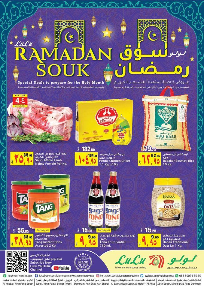 عروض لولو الشرقية اليوم 1 ابريل حتى 7 ابريل 2020 سوق رمضان