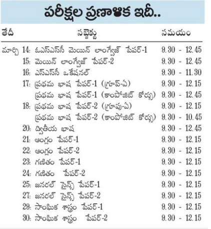 TS SSC10th class Exam Time Table 2017