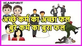 Karmo ka fal Hindi spiritual story