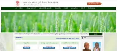 Bihar Kisan Yojana 2020 Online Apply Form @ dbtagriculture.bihar.gov.in
