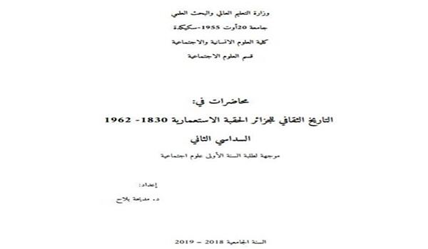 محاضرات في التاريخ الثقافي للجزائر pdf - شعبة العلوم الإجتماعية