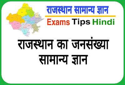 राजस्थान gk, राजस्थान GK इन हिंदी, Rajasthan General Knowledge in Hindi, Rajasthan Samanya Gyan, Rajasthan Population GK