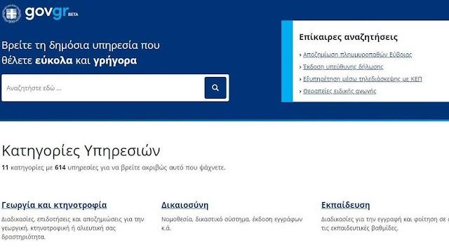 Gov.gr: Ποιες ηλεκτρονικές υπηρεσίες προστέθηκαν, πόσες έρχονται
