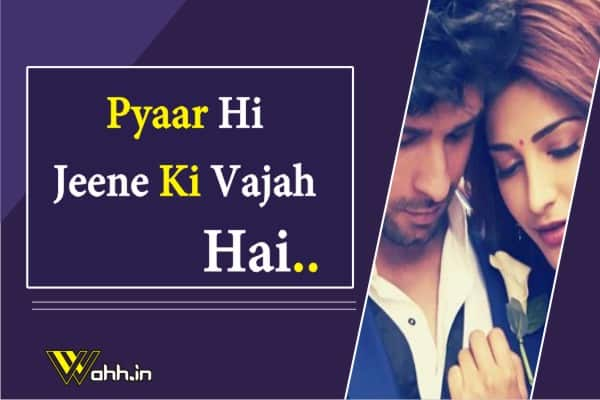 Pyaar-Hi-Jeene-Ki-Vajah-Hai-Love-Quotes-In-Hindi