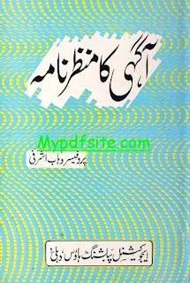 agahi-ka-manzar-nama by wahab-ashrafi