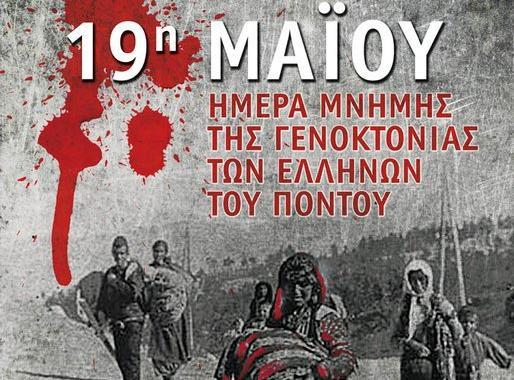 Ημέρα Μνήμης για τη Γενοκτονία των Ελλήνων στο Μικρασιατικό Πόντο ( 1916 - 1923 ) από τους τούρκους....