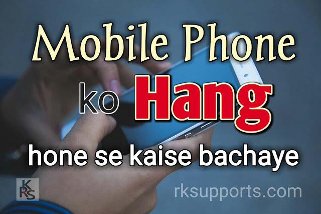 mobile ko hang slow ya hang hone se kaise bachaye, mobile ko slow hone se kaise roke, how to prevent moblie to be slow or hang, how to stop hang mobile, stop hang dmobile, remove hang problem, avoid hang problem, how to speed up mobile, mobile slow reason, why mobile slow down, moblie ki speed kaise badaye, how to fast mobile, what to do for fast mobile, remove mobile hang problem