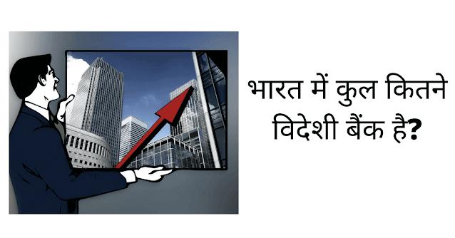 भारत में कुल कितने विदेशी बैंक है?