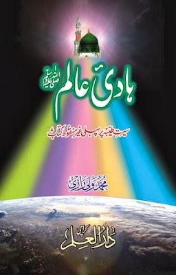 Hadi-e-Alam
