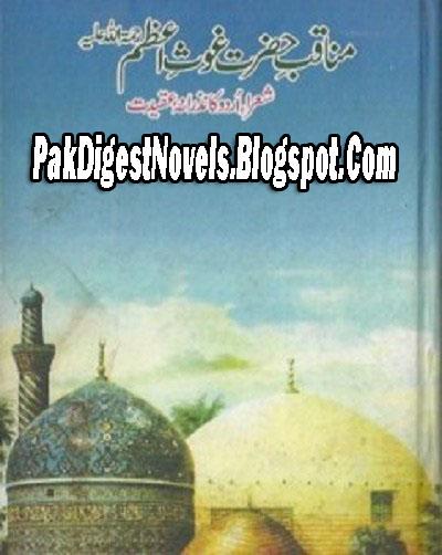 Manaqib E Hazrat Ghaus E Azam By Raja Rasheed Mehmood Pdf Free Download