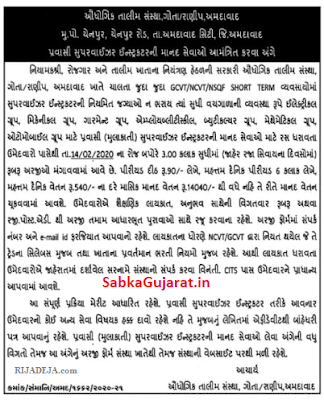 ITI Ranip, Ahmedabad Recruitment for Pravasi Supervisor