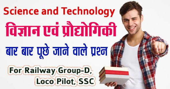 100+ विज्ञान और प्रौद्योगिकी से संबंधित प्रश्न   Science and Technology Questions in Hindi