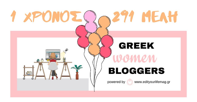 1 χρόνος Greek Women Bloggers & Exclusive brunch party
