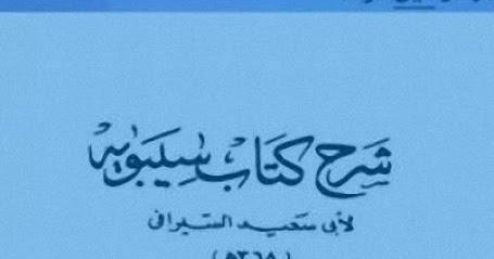 شرح كتاب سيبويه للسيرافي تحقيق رمضان عبد التواب