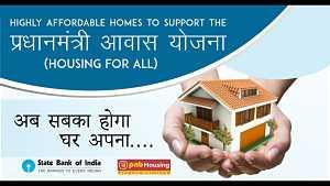 प्रधानमंत्री सभी के लिए आवास योजना हेतु ऑनलाइन पंजीकरण करें