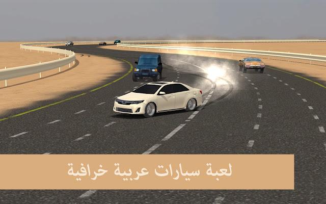 لعبة سيارات عربية خرافية