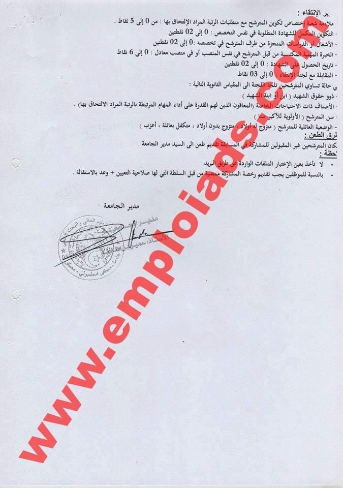 اعلان مسابقة توظيف بجامعة مصطفى اسطمبولي ولاية معسكر سبتمبر 2017