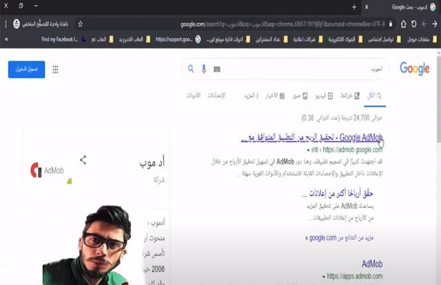 الربح من جوجل ادسنس   طريقة إنشاء حساب ادسنس Google AdSense والقبول بسهولة