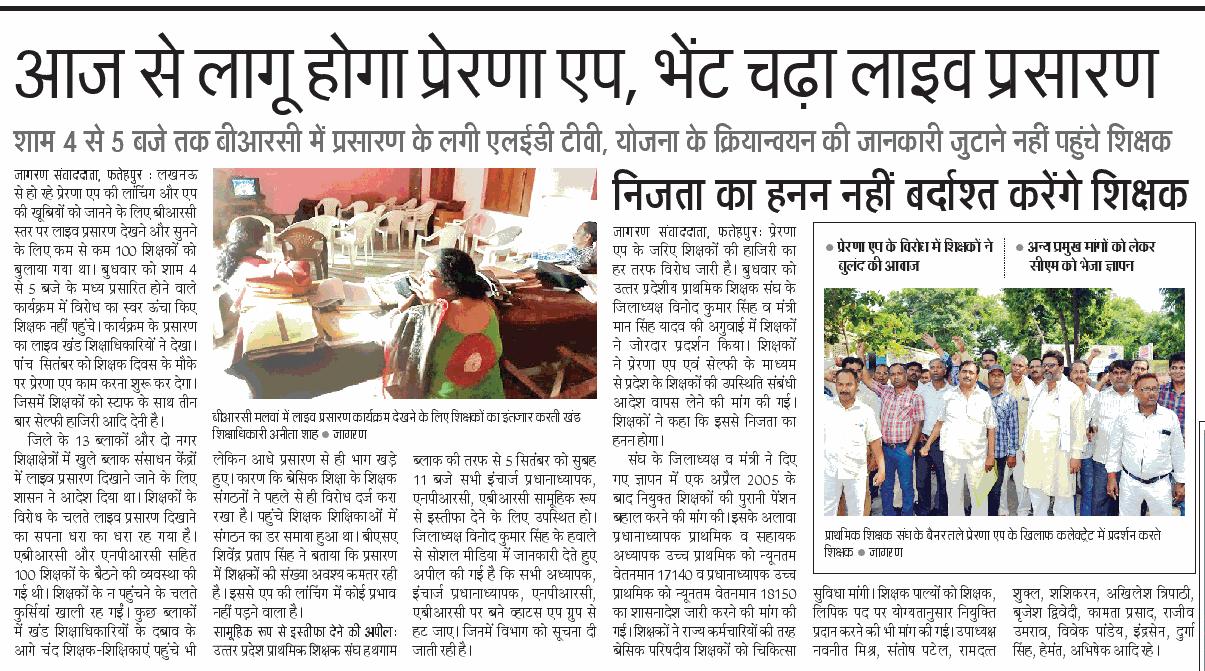 Prerna App Protest Update : प्रेरणा एप के खिलाफ पूरे प्रदेश में शिक्षकों का Halla Bol, बहिष्कार व जिम्मेदारी त्याग से लेकर ज्ञापन देने तक फैला आंदोलन।