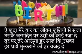 Happy birthday wishes SMS