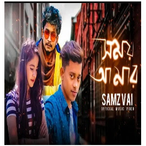 Shomoy Amr(সময় আমার) Samz vai mp3 2020 Official Song