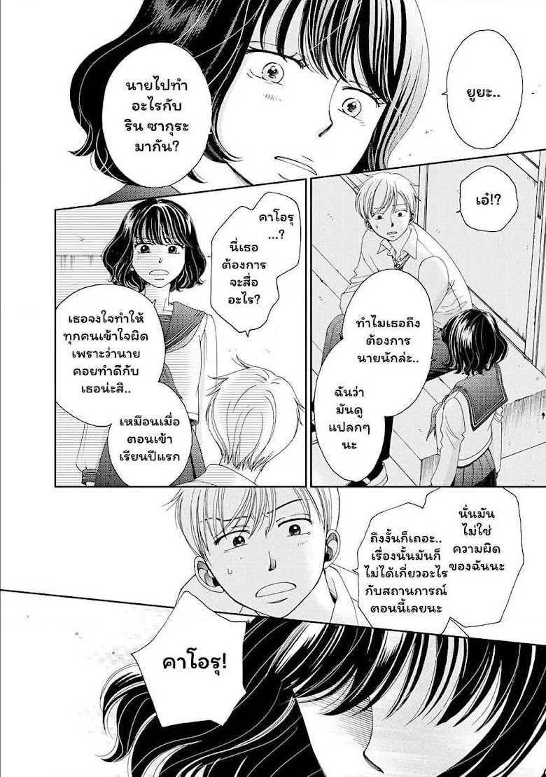 Naraku no Futari - หน้า 10