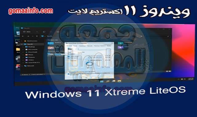 ويندوز 11 اكستريم لايت Windows 11 Xtreme LiteOS