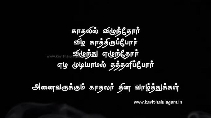 Valentines day kavithai 2019 | Lovers day kavithai 2019 | Tamil kavithaigal