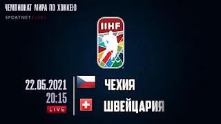 Чехия – Швейцария где СМОТРЕТЬ ОНЛАЙН БЕСПЛАТНО 22 МАЯ 2021 (ПРЯМАЯ ТРАНСЛЯЦИЯ) в 20:15 МСК.