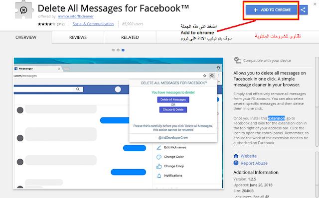 حذف كافة الرسائل علي فيسبوك