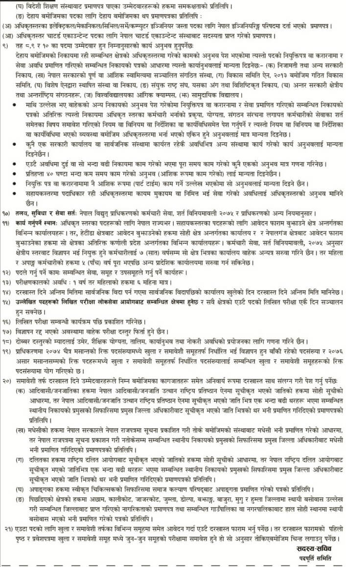 Nepal Electricity Authority Vacancy Notice3